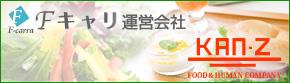 【バナー】Fキャリ運営会社 Kan-zサイトへ